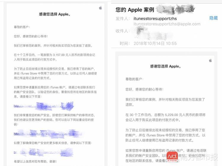 上千人苹果账户盗刷事件后续:陆续有受害者收到苹果的退款邮件