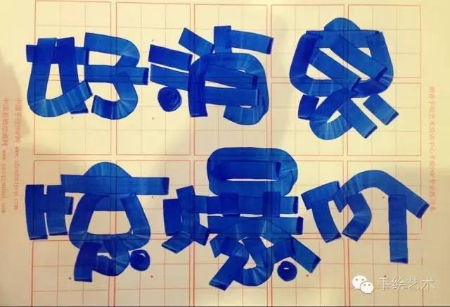 手绘pop字体练习口诀,学习掌握好需要收藏的喔!