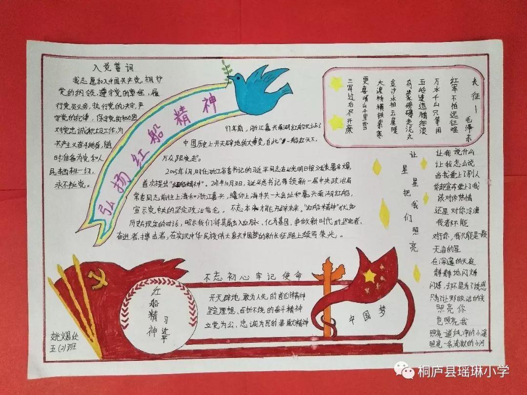 """正文  为挖掘红色文化,将""""红船精神""""融入学生心中,加强学生的理想信念"""