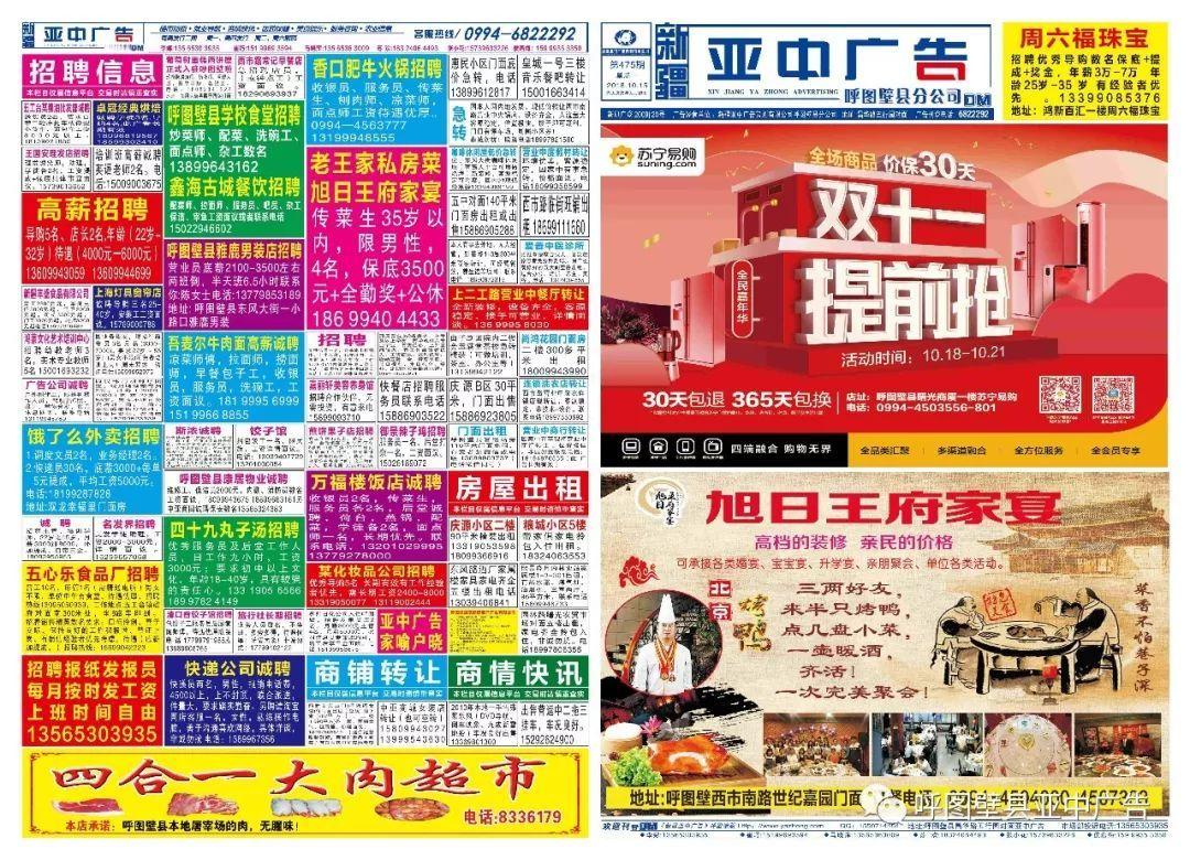 呼图壁县便民分类(475-10.15)