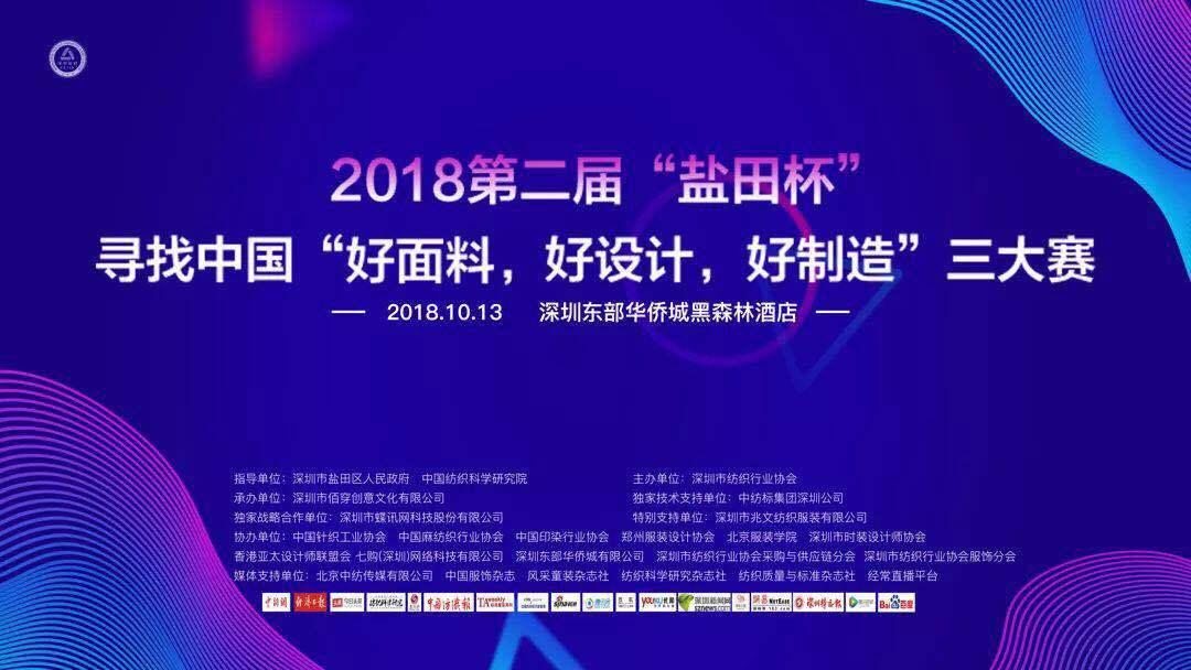 """2018年第二届""""盐田杯""""寻找中国""""好设计""""、""""好面料""""、""""好制造""""三大赛复赛圆满落幕"""