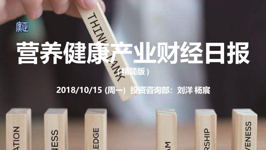 康 • 财|瑞年拟召开特别股东会  新沣进军健康补剂业