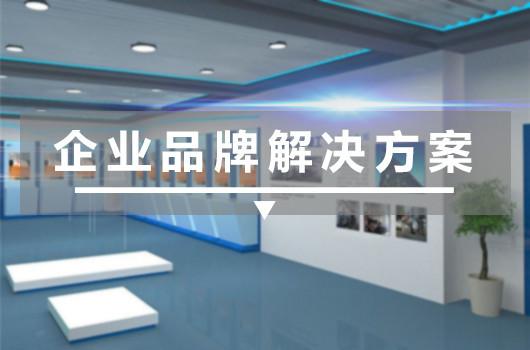 液晶廣告機企業品牌宣傳解決方案-深圳市九凌科技有限公司_信息化