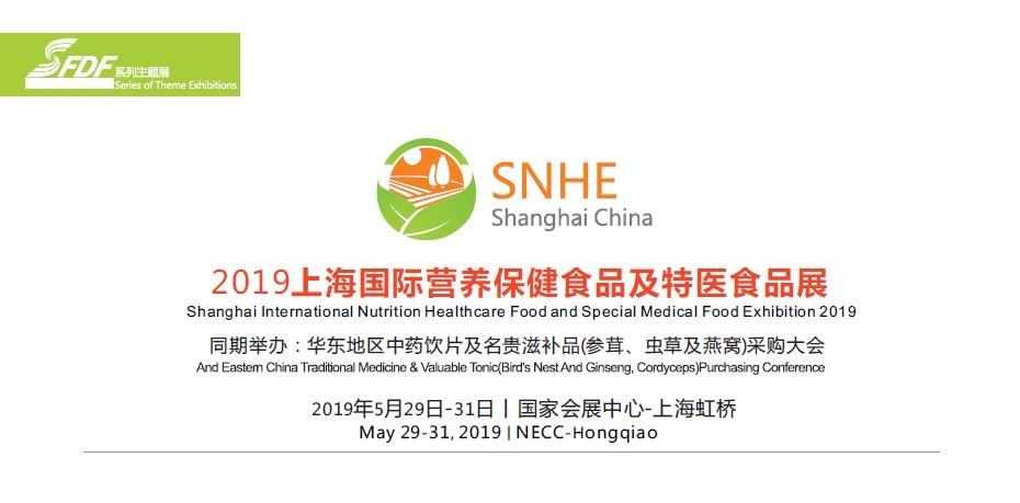 2019上海国际营养保健食品展览会