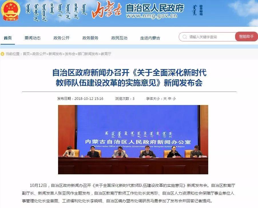 最新!内蒙古中小学教师工资不低于公务员工资,还有编制等保障也定了!
