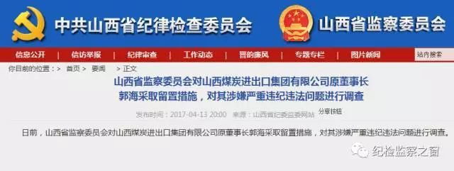 致损失43亿,受贿1600万!山煤原董事长郭海落马细节披露
