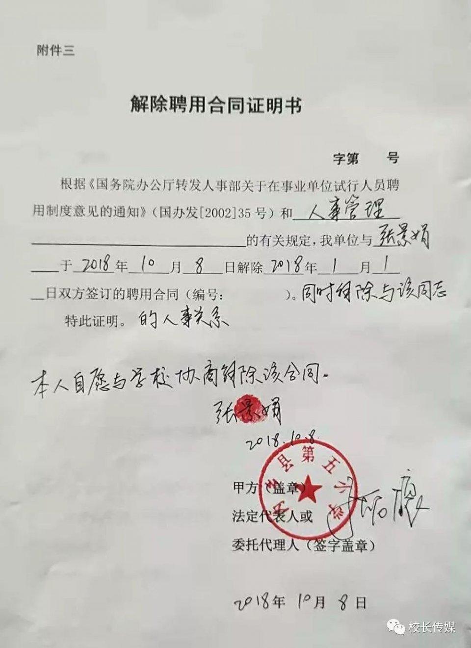 38岁女教师含泪辞职:那些做了半辈子教育的人,为何纷纷逃离体制