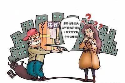 """三明一市民网购遭遇假冒""""快递公司"""",被骗40000元!"""