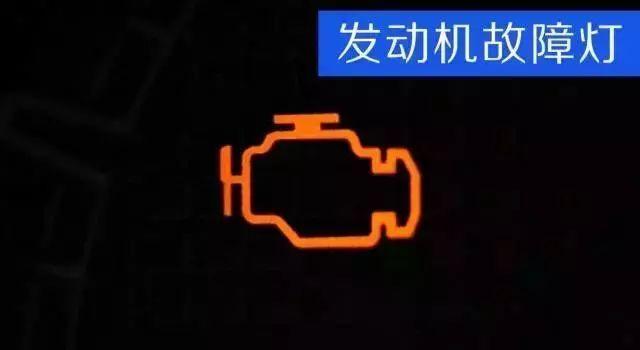 不规则方块:发动机故障灯】