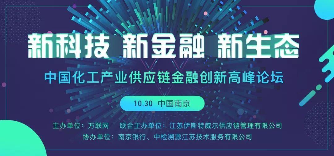 【EW动态】2018中国化工产业供应链金融创新高峰论坛将在南京召开