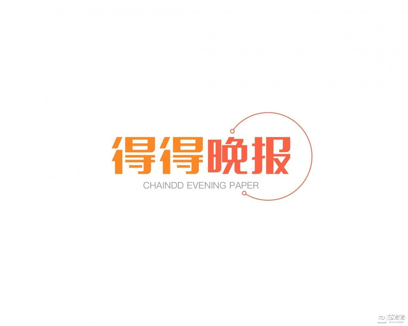【链得得晚报】前央行数字货币研究所所长姚前已出任中证登总经理