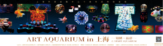 轰动日本的ART AQUARIUM金鱼艺术展,将在上海环球金融中心迎来首展!