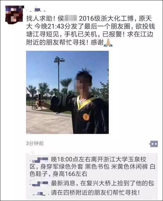 """浙大博士確認跳江身亡!象牙塔尖緣何成了""""九層妖塔""""?"""