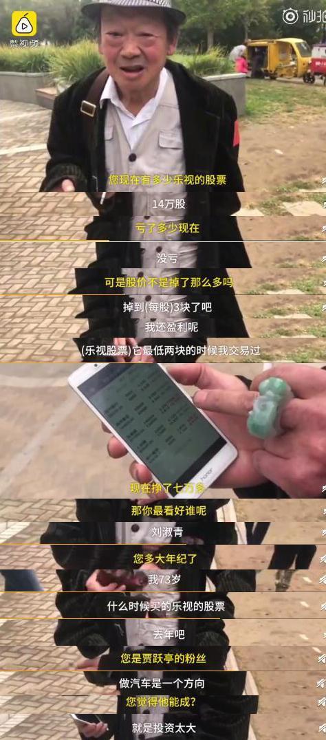 乐视网股东大会73岁股民:看好刘淑清我还赚着钱呢