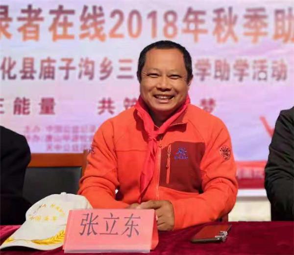 中国好人张立东担任隆化县庙子沟乡三间房小学名誉副校长