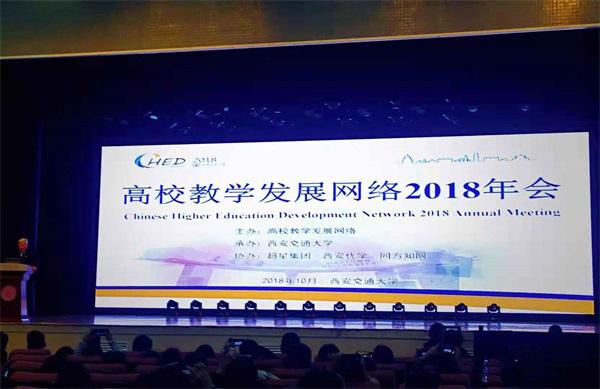 西安科技大学高新学院教师参加全国高校教学发展网络2018年会