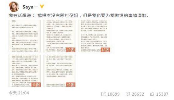 杭州网红Saya否认殴打孕妇事件是怎么回事,到底因何而打