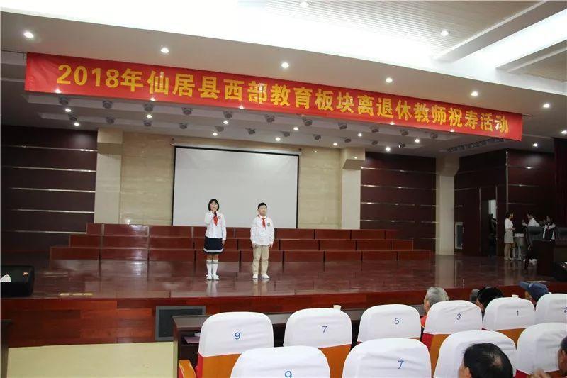仙居县西部教育板块顺利举行离退休教师祝寿会