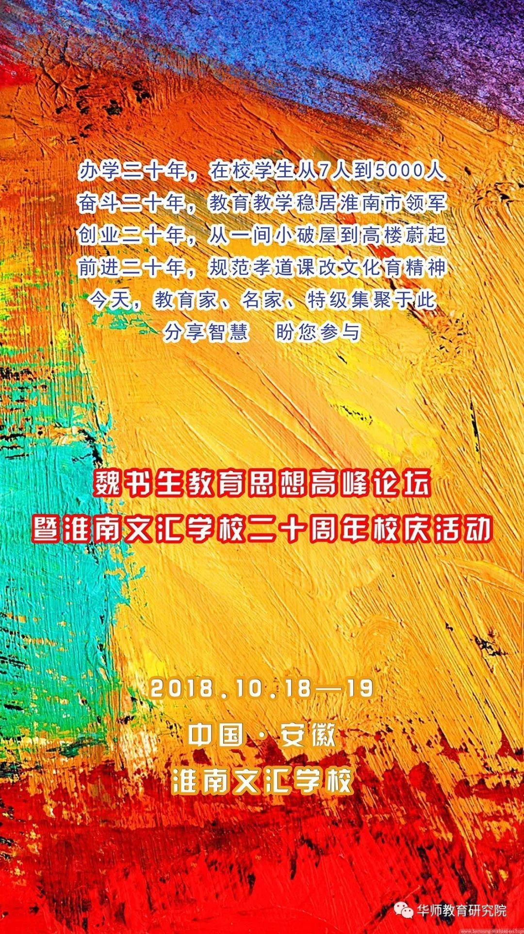 魏书生教育思想高峰论坛暨淮南文汇学校二十周年校庆活动