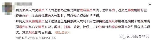 打败刘涛袁泉,热巴获封金鹰女神遭群嘲,杨紫全程陪跑
