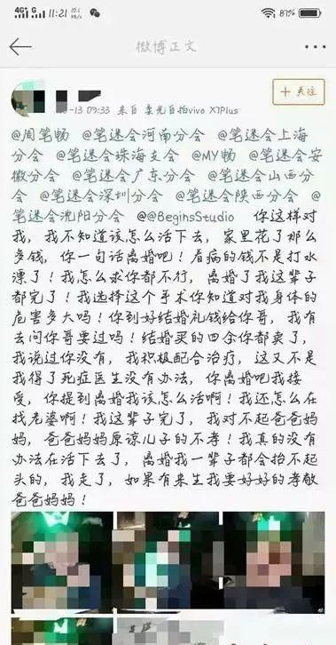惊!郑州一男子正在闹离婚,为情所困,竟在微博上直播自杀!