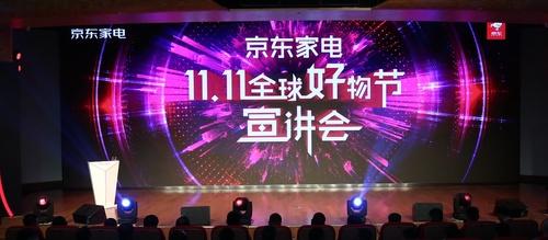 """京东家电11.11全球好物节启航""""京品家电""""强势来袭"""