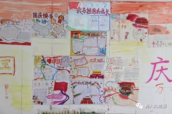 【德育活动】初一年级举行践行社会主义核心价值观国庆主题手抄报活动