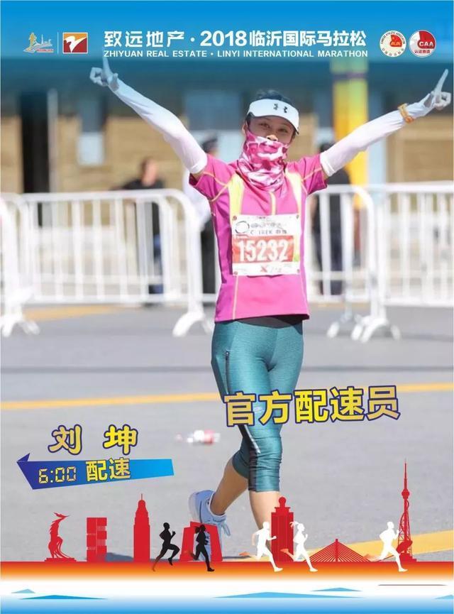 2018临沂国际马拉松官方配速员:刘坤