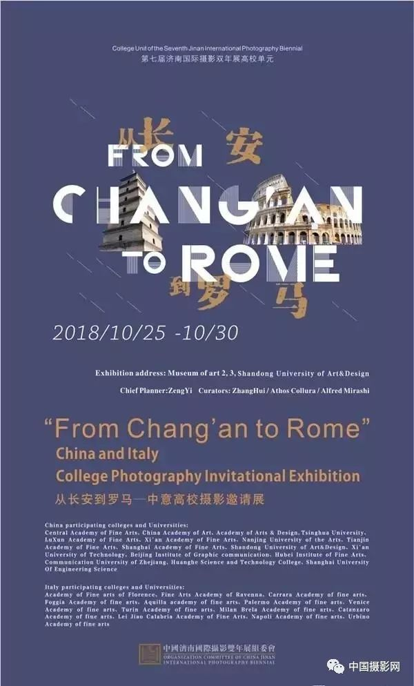 济南摄影双年展|《从长安到罗马