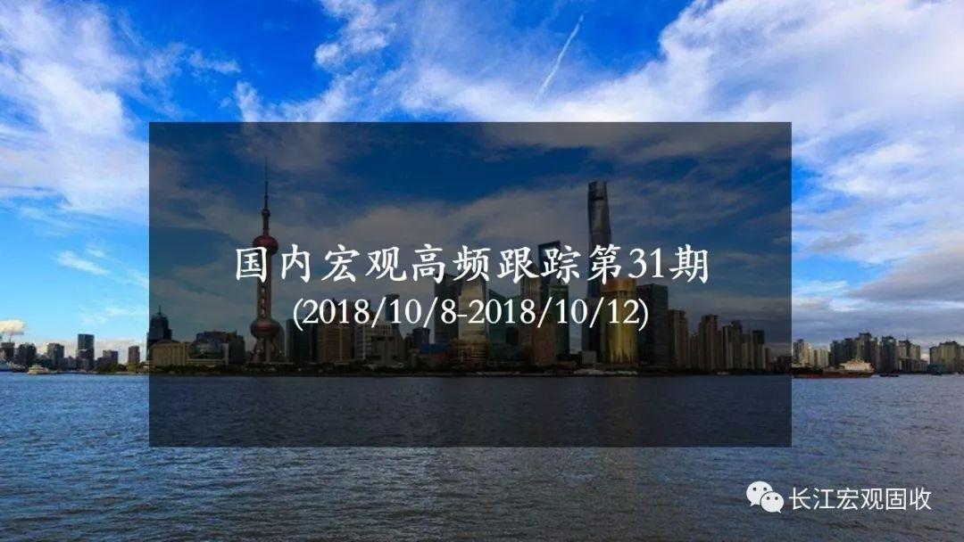 长江宏观·赵伟   发电耗煤增速回升——国内宏观高频跟踪第31期