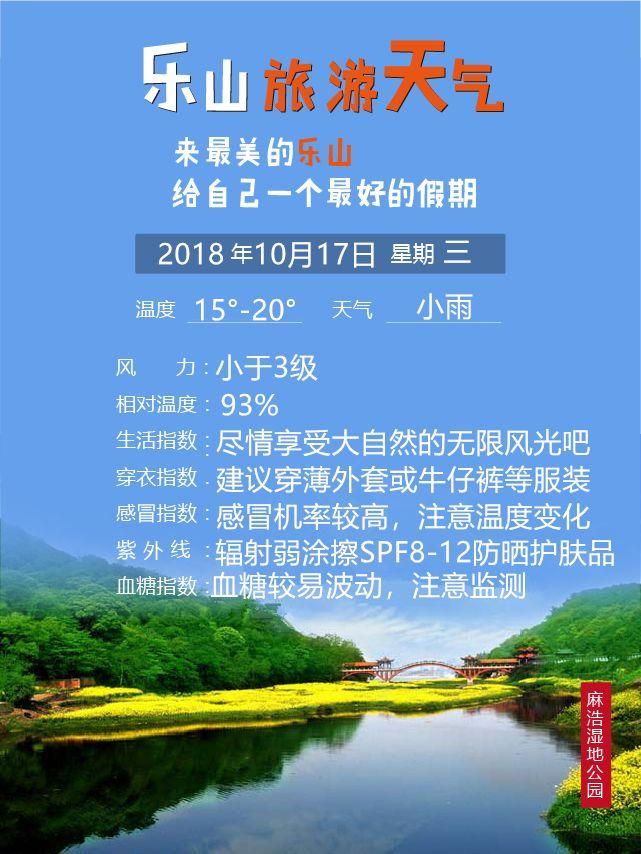 乐山天气|2018年10月17日乐山旅游天气早知道