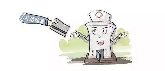 @太仓市民:异地就医 ,可以直接划卡结算啦!