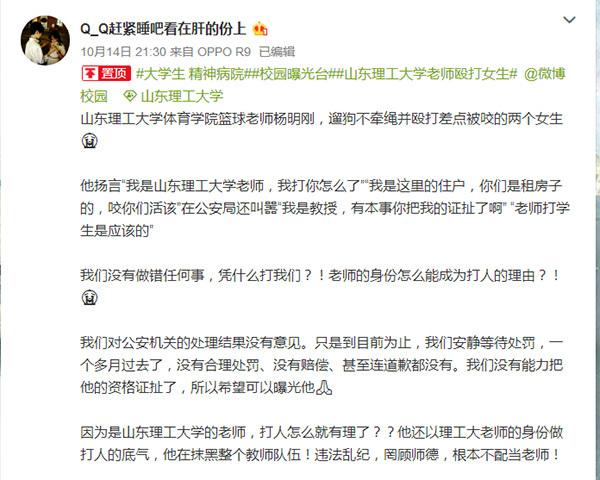 山东理工大学副教授遛狗与两女生起冲突殴打对方,被行拘