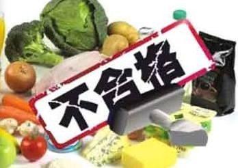 通报!天津这6批次食品不合格!涉农产品、调味品……