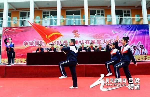 交城县举行纪念中国少年先锋队建队69周年主题队日活动