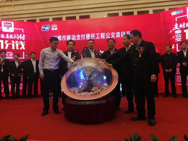1分钱坐公交,邯郸市移动支付便民工程公交项目开通