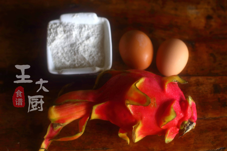 早晨做点什么吃,这已经不是难题,来一份好吃又健康火龙果软饼吧