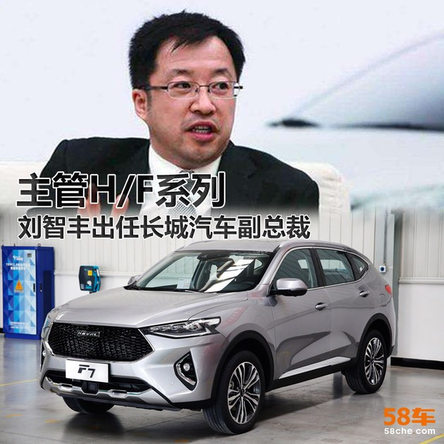 刘智丰出任长城汽车副总裁 主管HF系列