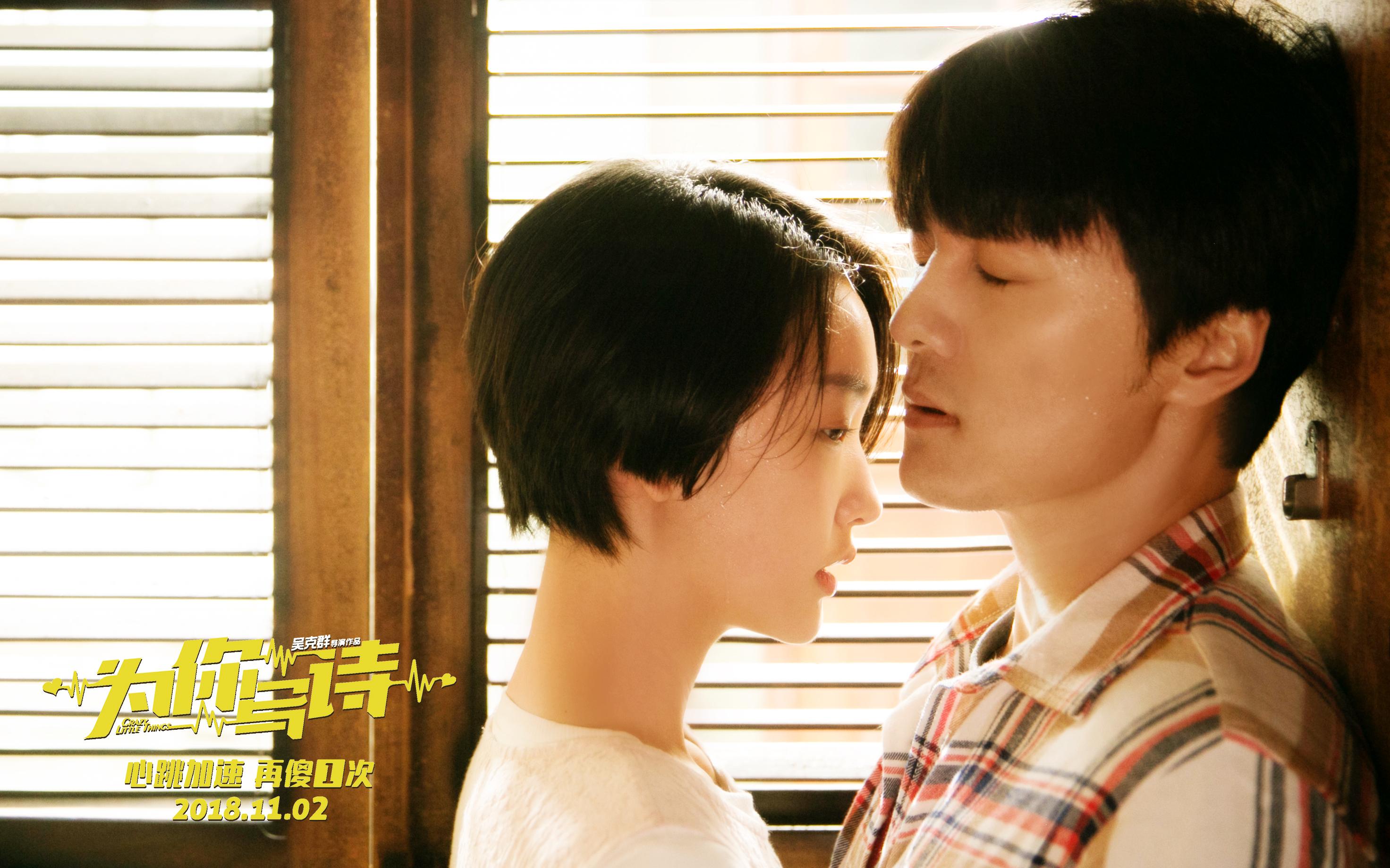 电影《为你写诗》心跳版预告 吴克群为爱狂虐自己