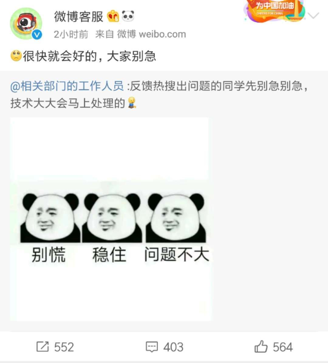 赵丽颖和冯绍峰结婚了新浪微博的这一次服务器崩溃怎么说?_腾讯