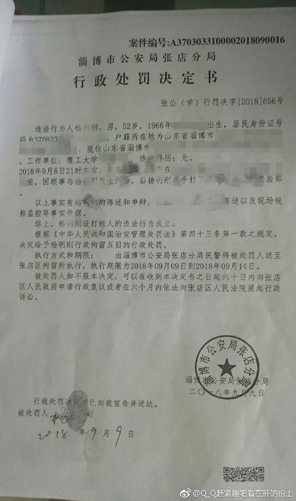 山东理工大学副教授遛狗与两女生起冲突殴打对方,被行拘5日