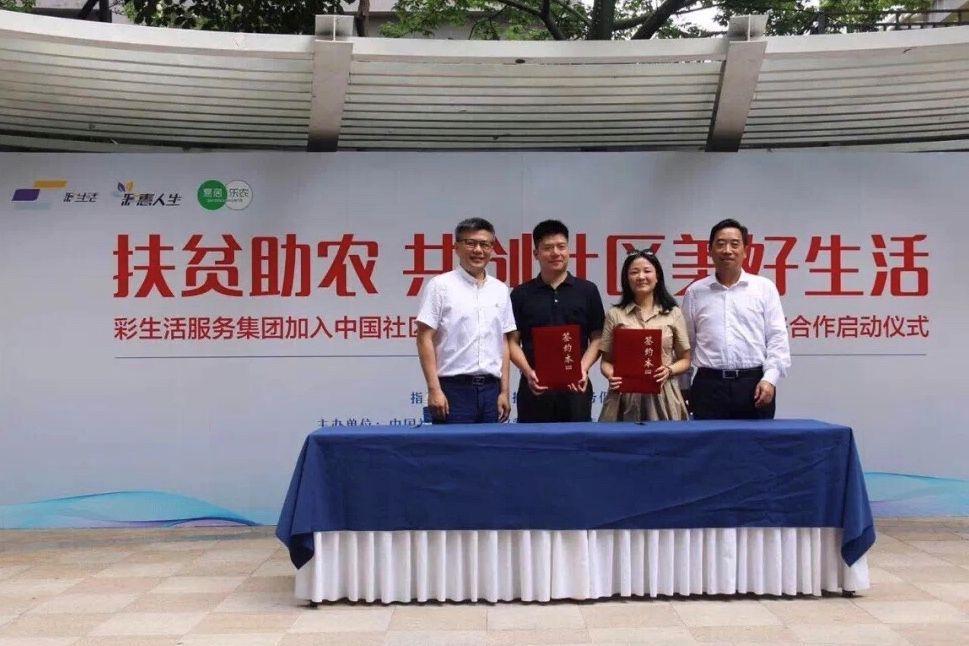 中国社区扶贫联盟 一同见证蚂蚁雄兵的无穷力量