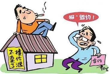 [精彩]房价上涨,南通一房主加价不成直接毁约,买家一怒之下告上法庭,最终……