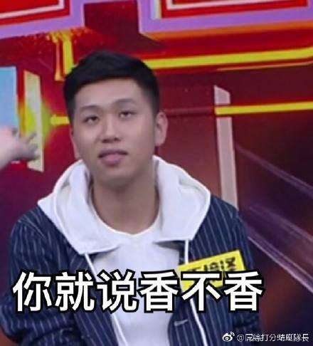小吴王境泽同框快乐大本营 网友:大型打脸现场
