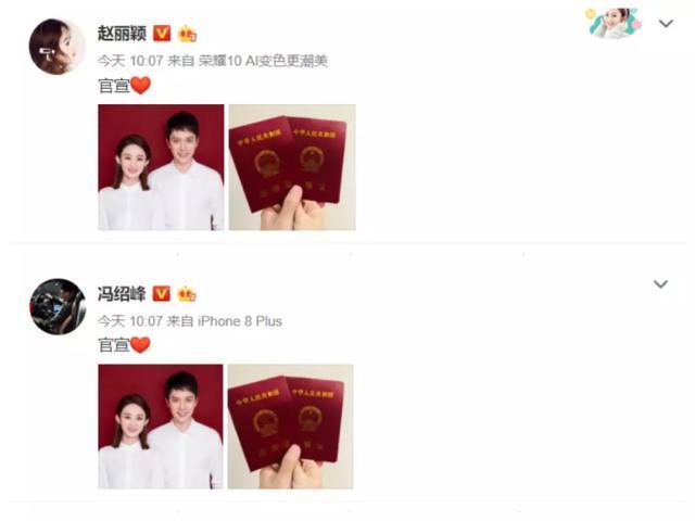 赵丽颖冯绍峰宣布结婚,品牌借势营销文案都炸了!(含教育机构)