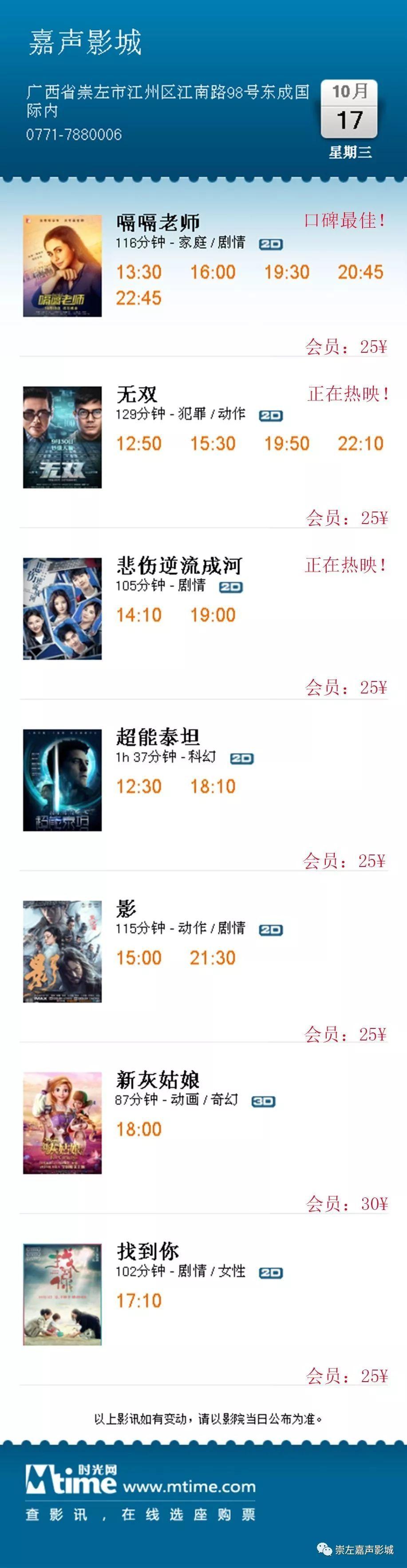 【明日影讯】10月17日 电影排期