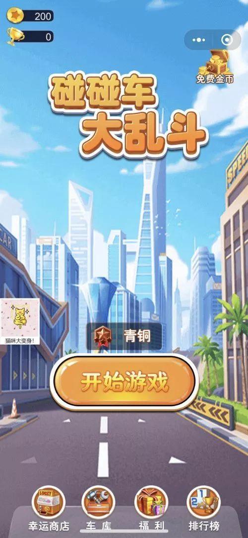 微游推荐丨好玩的对战微信小游戏《碰碰车大乱斗》