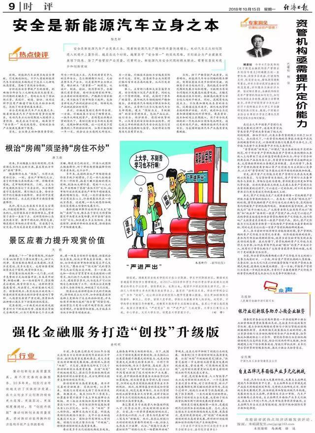 """【经济日报】盛世投资姜明明:用""""创投升级版""""推动创新创业高质量发展"""