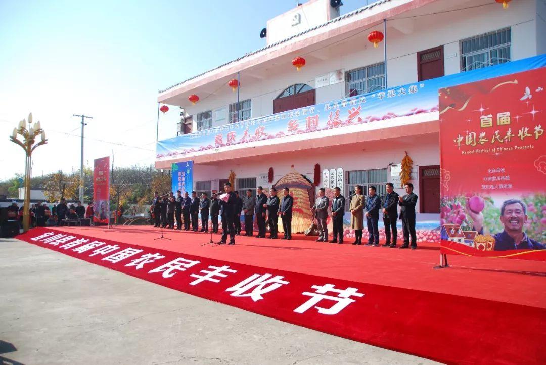 宜川县举行首届中国农民丰收节暨第四届苹果观光采摘节、果品营销及电商扶贫高峰论坛活动