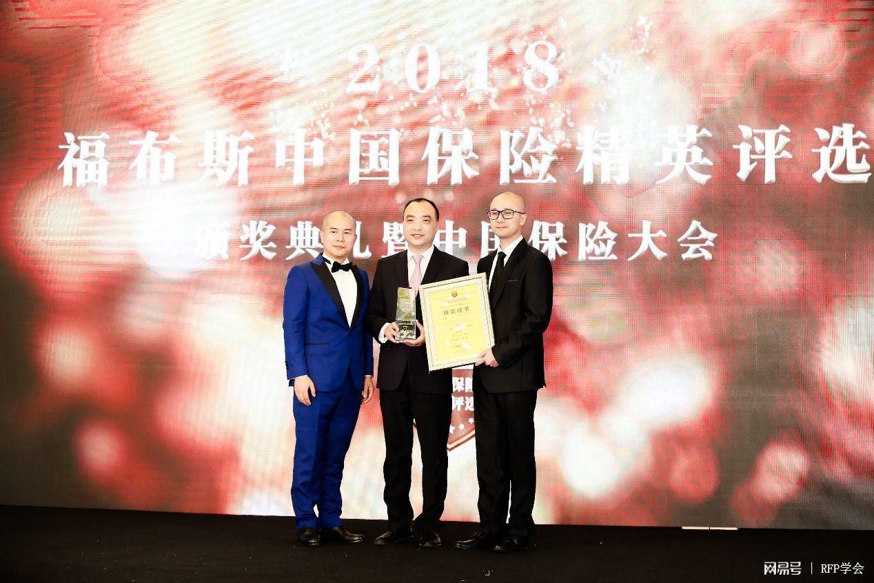 平安人寿吴锦熙蝉联2018福布斯中国百强保险精英